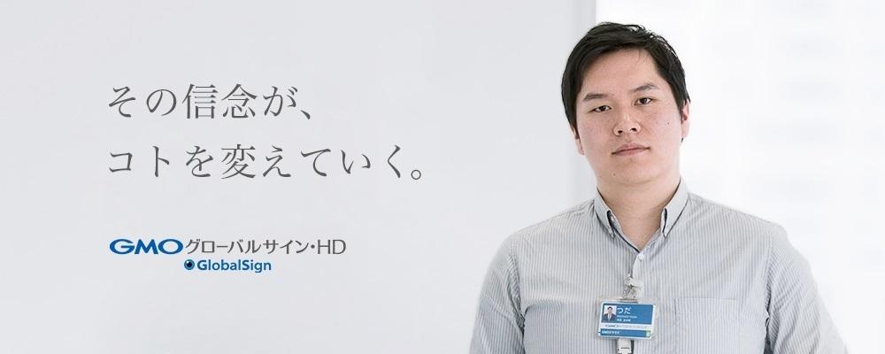 【新卒採用】クラウドエンジニア・総合職採用>>あなたの専門性を活かして世界初・日本発のサービスを作り出そう! | GMOグローバルサイン・ホールディングス株式会社