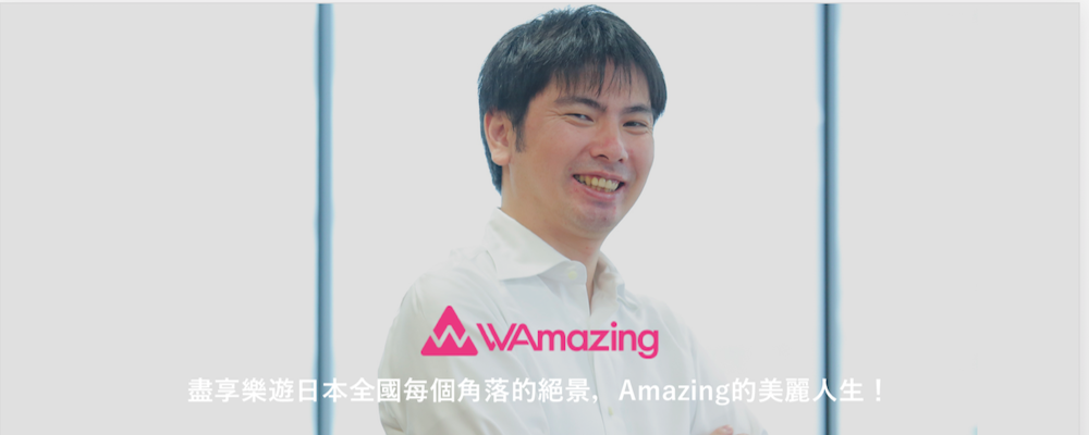 【Global Recruiting】Job Description | WAmazing株式会社