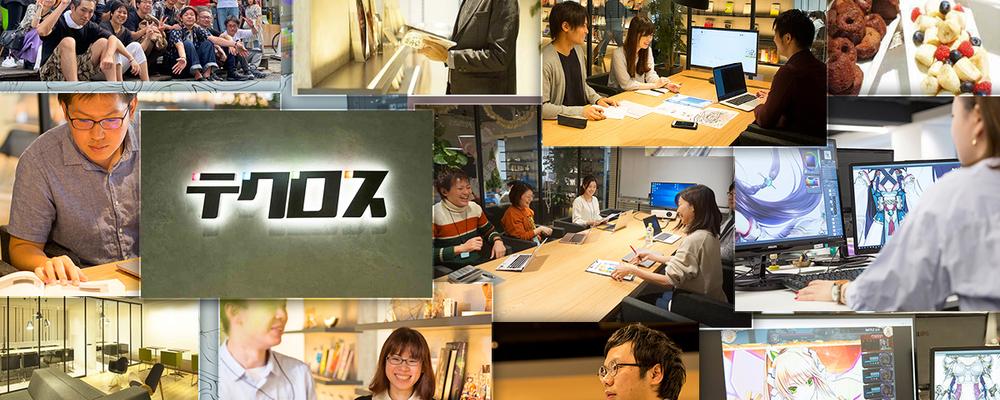 中途【京都】新規事業/WEBデザイナー | 株式会社テクロス