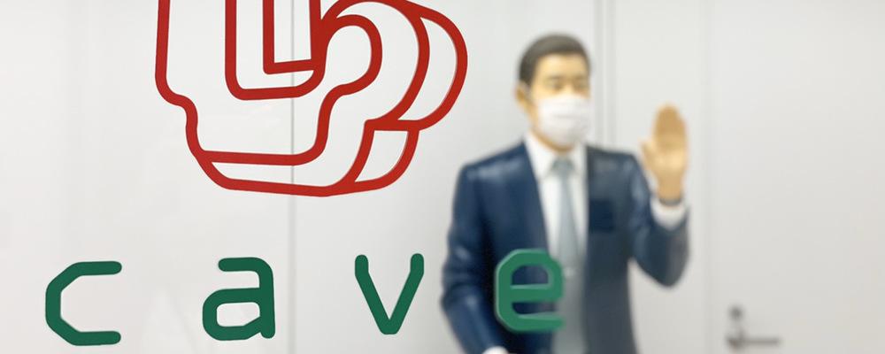 HR / 中途採用担当 | 株式会社ケイブ