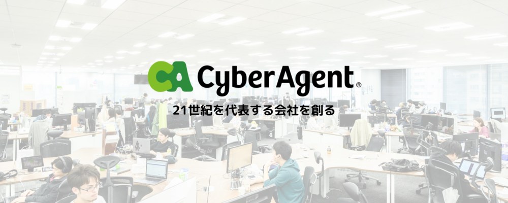 【CIU】システムエンジニア(Web)、ネットワークエンジニア・サーバーエンジニア(Web) | サイバーエージェントグループ