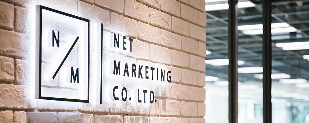 【22卒】成長市場で市場価値を最速で上げる!WEB広告コンサルタント募集   株式会社ネットマーケティング