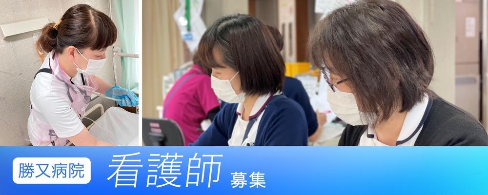 勝又病院 看護師(病棟)【常勤】 | Medical Recruiting