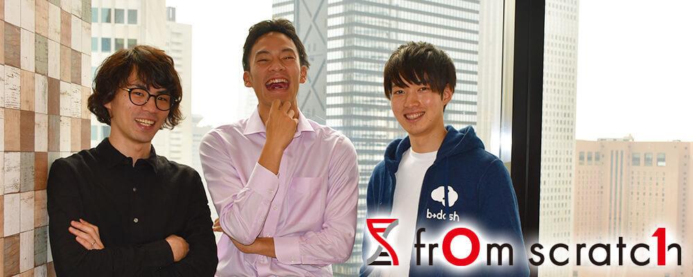 【エンジニア職】SI出身者歓迎|最先端クラウドサービスの開発エンジニア募集 | 株式会社フロムスクラッチ