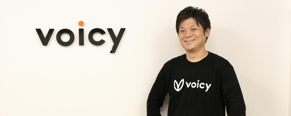 パートナーアライアンス | 株式会社Voicy
