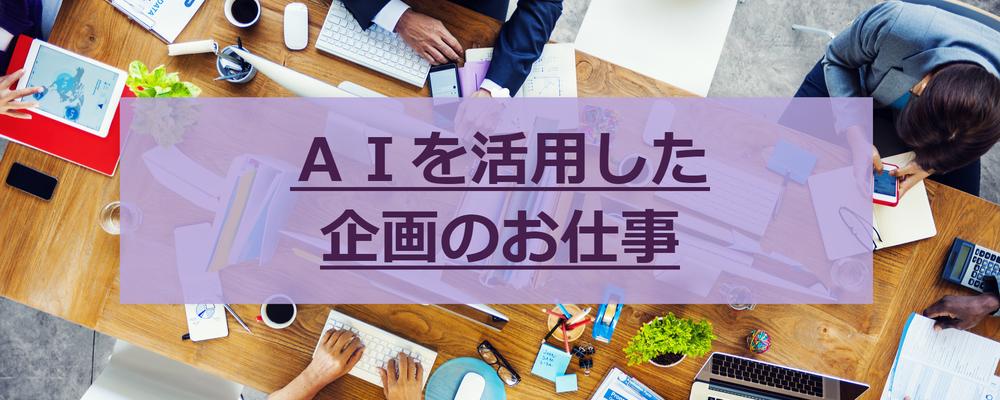 AIを活用したWEBメディアのプロデューサー/メディア事業 | 株式会社メディア工房