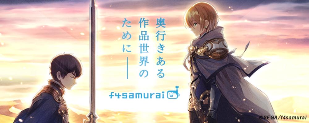 【22卒】デザイナー早期選考会 | 株式会社f4samurai