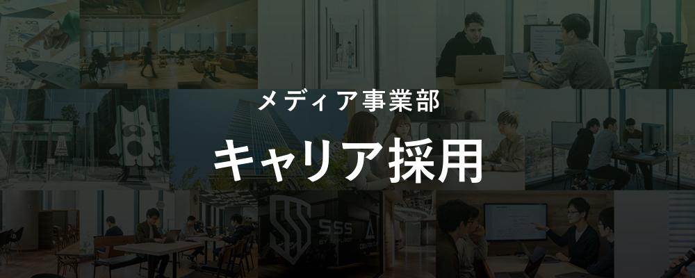 【メディア事業部】ソフトウェアエンジニア / 秋葉原ラボ | サイバーエージェントグループ