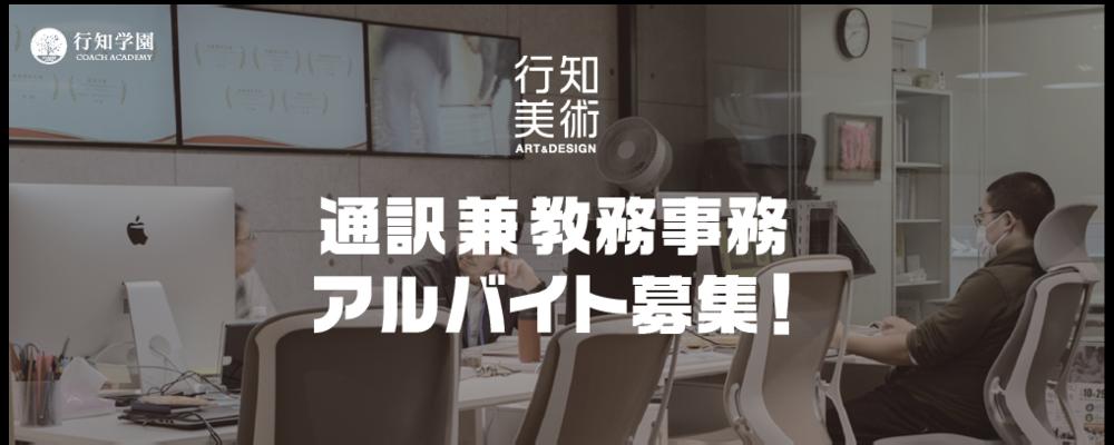 【アルバイト・関東校】通訳兼教務事務(美術大学進学コース) | 行知学園株式会社