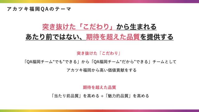 アカツキ福岡QAのテーマ
