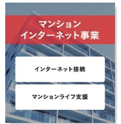 国内シェアNo.1※の導入実績※株式会社MM総研「全戸一括型マンションISPシェア調査(2020年3月末)」