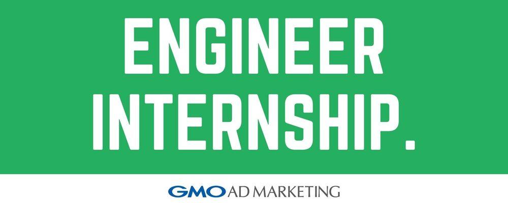 【Aコース】学生インターン | 自社プロダクトの開発・運用インターン募集! | GMOアドパートナーズ株式会社