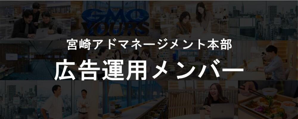 インターネット広告運用メンバー  GMO NIKKOアドキャンプ   GMOアドパートナーズ株式会社